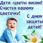1 июня день защиты детей поздравления