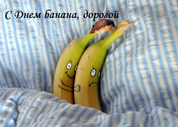 день банана 2020
