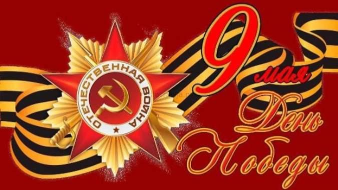 день победы поздравления красивые