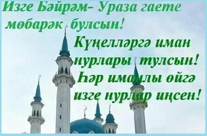 Поздравления в ураза байрам на татарском