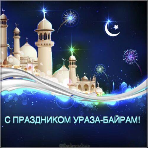 причине ураза поздравления татарском объявления