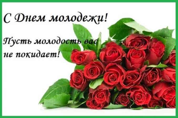 лучшие поздравления с Днем молодежи в стихах