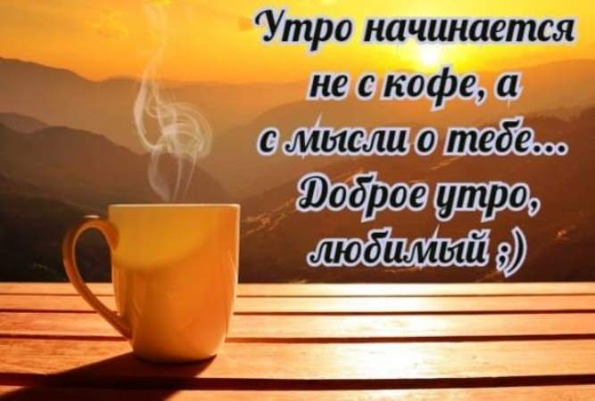 Пожелание доброго утра любимому мужчине своими словами