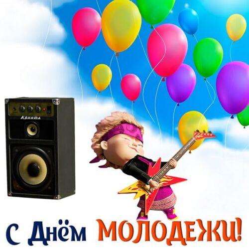 день молодежи в России