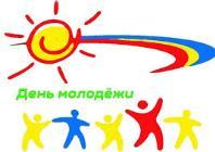 поздравления с Днем Молодежи в прозе короткие