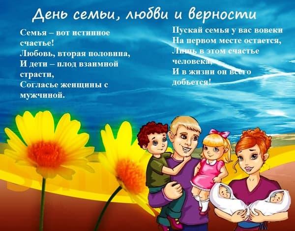 С днем семьи любви и верности поздравления