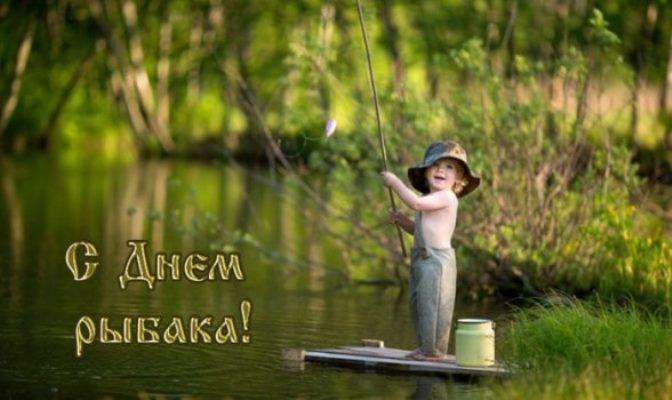 смешные картинки с днем рыбака