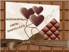 с днем шоколада