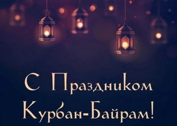 курбан байрам картинки на русском