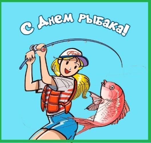с днем рыбака картинки прикольные
