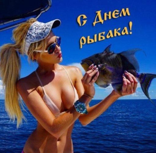 картинки с надписями на день рыбака