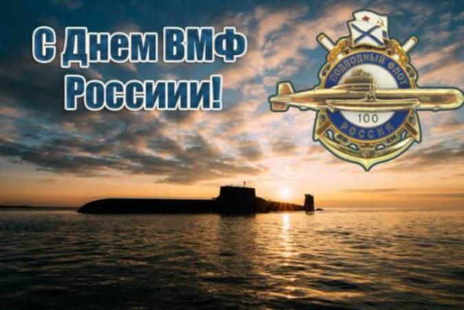 официальные поздравления с Днем ВМФ
