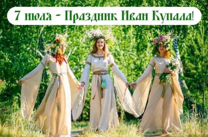 красивые картинки на праздник Иоанна Предтечи