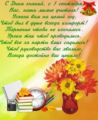 С 1 сентября и Днем знаний - картинки и открытки скачать