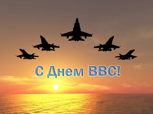 Веселая и смешная картинка с Днем ВВС