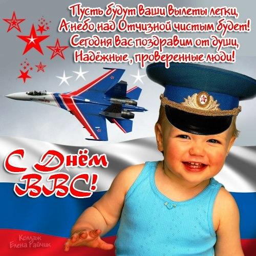 Картинки с Днем ВВС России с поздравлением