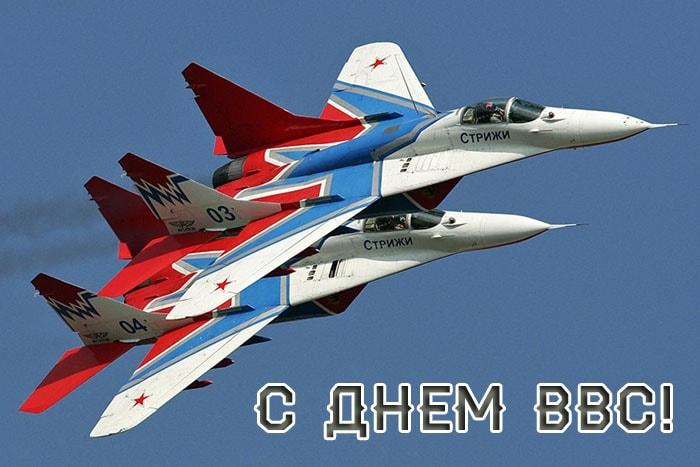 Поздравления мужу с Днем ВВС России
