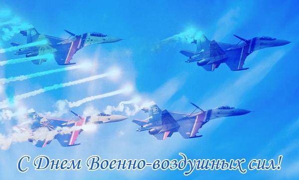 Картинки прикольные с Днем ВВС скачать бесплатно