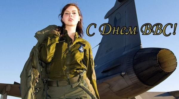 ВВС России картинки с поздравлением