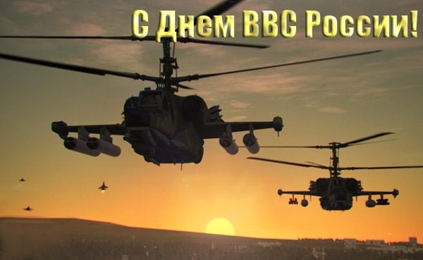Поздравления-картинки с Днем ВВС