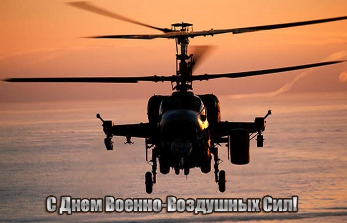 Поздравление с Днем ВВС России - картинки