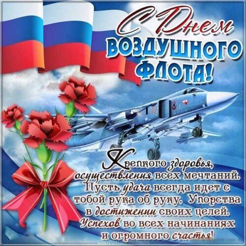 поздравление бортпроводнику с днем воздушного флота