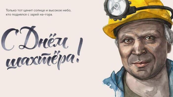 Официальные поздравления с Днем шахтера