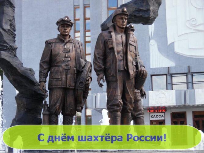 день шахтера поздравления в прозе короткие