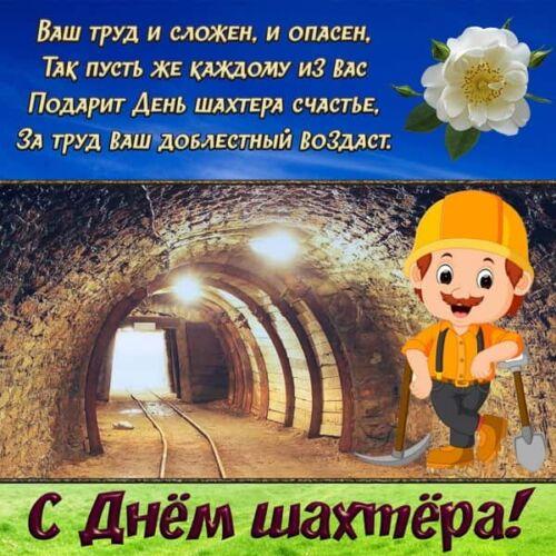 поздравления с днем шахтера в прозе бывшим