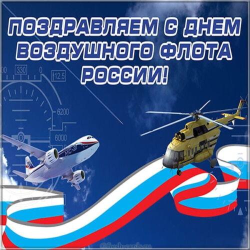 день воздушного флота поздравления