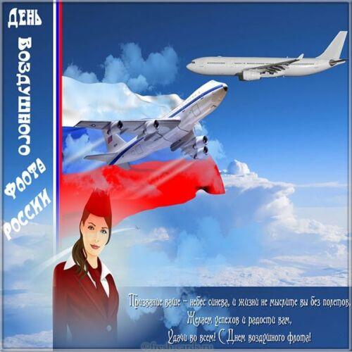 поздравление стюардессе с днем воздушного флота