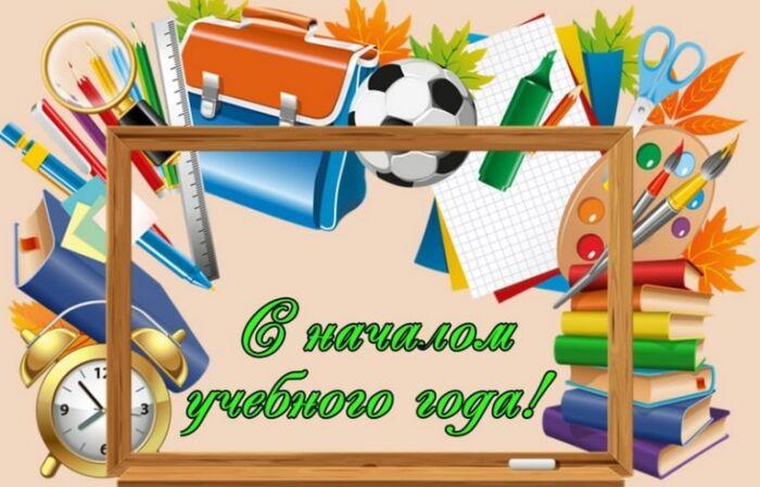 С 1 сентября и Днем знаний - картинки и открытки