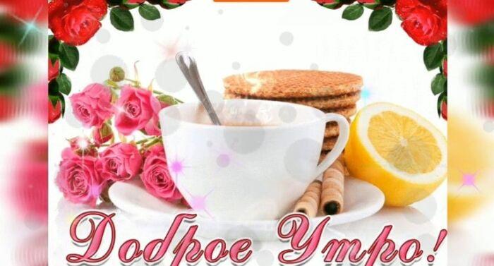 доброго утра хорошего дня