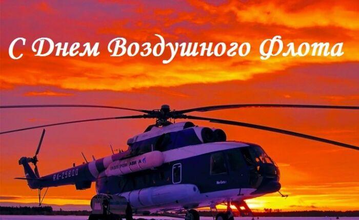 День воздушного флота России картинки с вертолетами