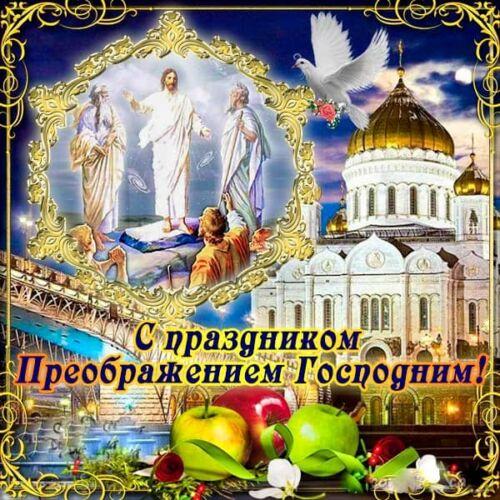 открытка с преображением господним красивая