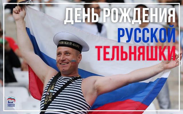 с днем рождения русской тельняшки