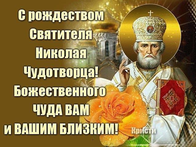 с рождеством святителя николая чудотворца поздравления в стихах