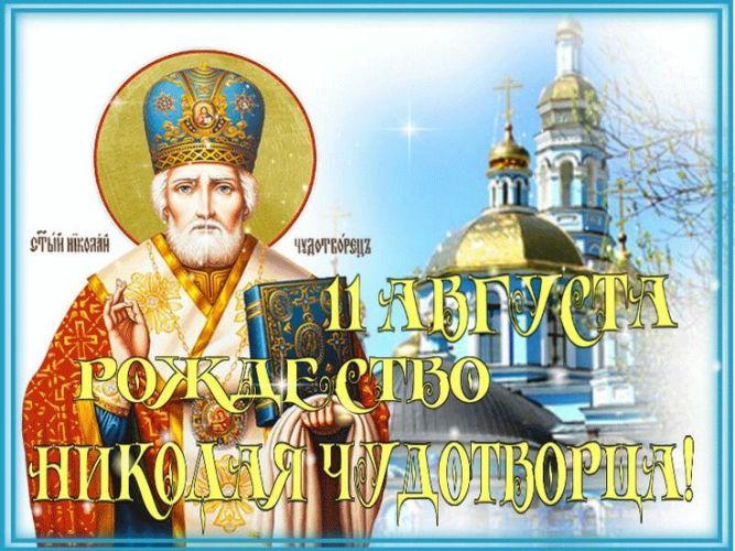 с рождеством святителя николая чудотворца поздравления