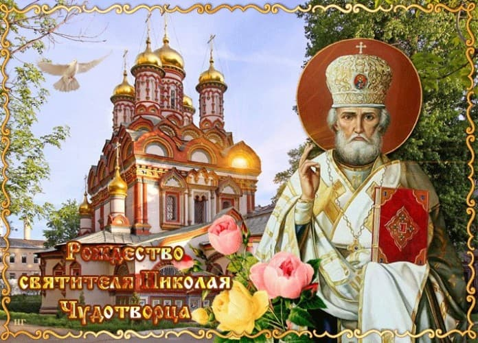с рождеством святителя николая чудотворца