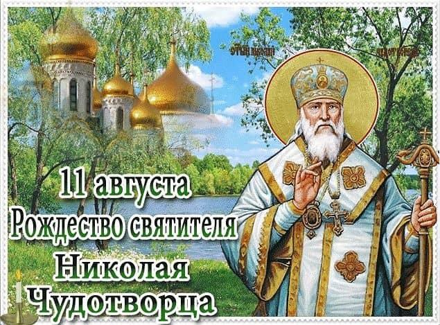 поздравления с Днем николая чудотворца