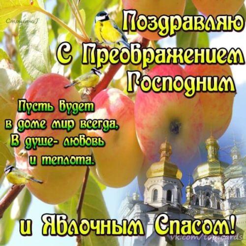 красивые картинки с яблочным спасом