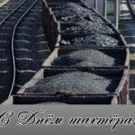 День шахтера поздравления в прозе