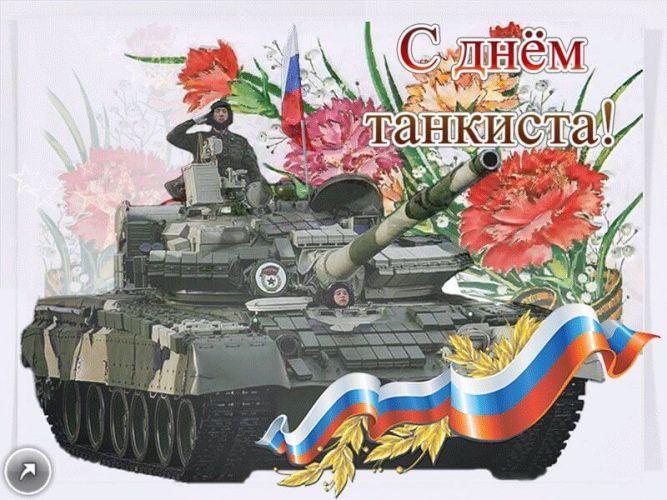 официальные поздравления с днем танкиста