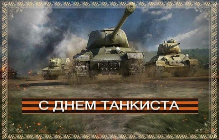 с днем танкиста поздравления