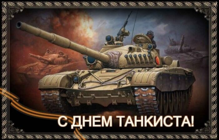 прикольные поздравления с днем танкиста в прозе
