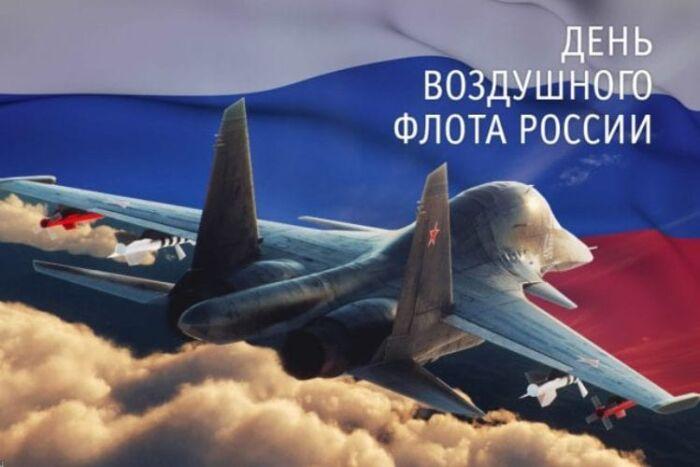 самые красивые картинки с днем воздушного флота