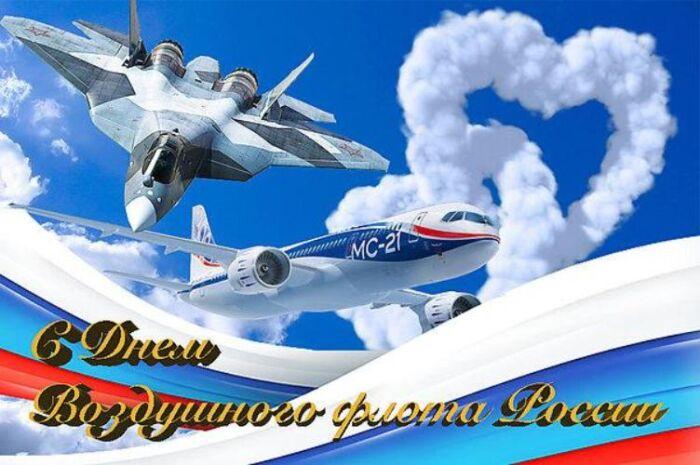 Самые прикольные картинки с Днем Воздушного Флота
