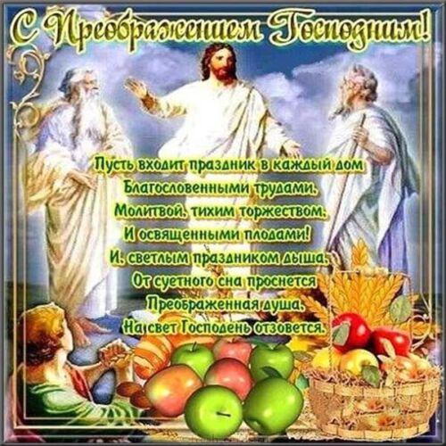 с преображением господним в стихах