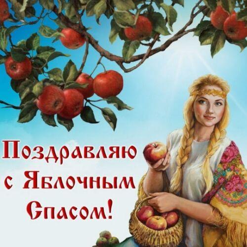 детские картинки с яблочным спасом бесплатно