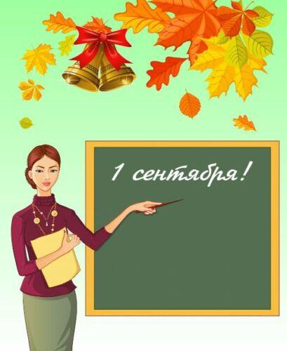 поздравляю учитель с днем знаний